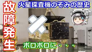 【ゆっくり解説】故障発生どうなる!のぞみ!日本の宇宙開発の歴史 その26 中編