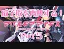 【ゆっくり実況】成子坂を再興する!【未亡人捜査官アラーニェ ―松茸より愛をこめて―】【アリス・ギア・アイギス】Part5