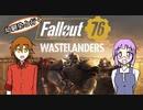 【PS4】幼馴染と行くFallout76【Fallout76】 PART01