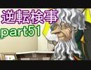 【初見実況】逆転しようではないか^^part51【逆転検事】