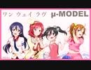【ラブライブ!MAD】ワン ウェイ ラヴ(μ-MODEL)【P-MODEL】