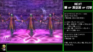 【PS2版ドラクエ8】 バグあり低レベルクリア Part10【ゆっくり解説】