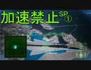 トリガー「今度はスロットルが壊れた」 Part21【エスコン7-Ace加速禁止プレイ】