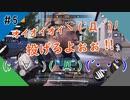 【4人実況】まったりほのぼのピクニック【COD:M】#5