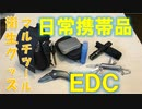 【Every Day Carry】#03 キャンプ 日常 携帯 所持 EDC ツール ポーチ バッグ 検証 災害時 有事  おすすめ トピック