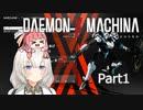 【VOICEROID実況】PC版DAEMON X MACHINAやる Part1【紲星あかり琴葉茜】