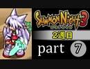 【サモンナイト3(2週目)】殲滅のヴァルキリー part7