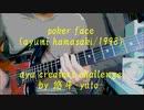 poker face [ayu クリエイターチャレンジ] by 悠斗-yuto-