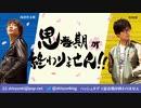 【思春期が終わりません!!#109アフタートーク】2020年5月17日(日)
