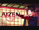 [琵音マイタ]  AIZEN  [UTAUオリジナル曲]
