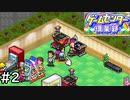 増殖バグ発生⁉ 超優秀な経営者によるゲームセンターマネジメント#2【ゲームセンター倶楽部】