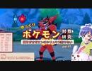 【ゆっくり】ポケモン対戦研究 ガオガエン part1 【剣盾】