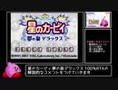 星のカービィ 夢の泉デラックス 100% RTA 43:21 Part1/2