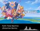 【聖剣伝説3Trials of Mana】Faith Total Machine(Distortion Remix)