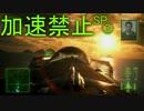 【高難度】トリガー「今度はスロットルが壊れた」 Part23【エスコン7-Ace加速禁止プレイ】