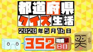 【箱盛】都道府県クイズ生活(352日目)2020年5月16日
