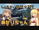 【StormWorks】しゅうさい設計士???あかりちゃん!Part11