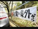 日本人、コロナ感染の怖さよりも『特定されて国民に叩かれるのが怖い』という心理でコロナを収束させる