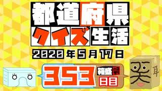 【箱盛】都道府県クイズ生活(353日目)2020年5月17日