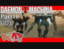 【DXM】たかしのデモンエクスマキナ【DAEMON X MACHINA】【実況Part10】