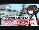 【VOICEROID解説】八八艦隊計画【ヤバいプロジェクト#1】