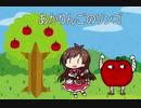 あかりんごのリンゴ