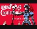隠された呪禁 Remix - 悪魔城ドラキュラ ギャラリーオブラビリンスより