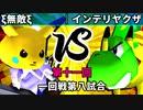 【第十一回】64スマブラCPUトナメ実況【一回戦第八試合】