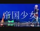 帝国少女/ONE【CeVIOカバー】