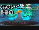 【ポケダンDX】 第三十四幕 くものいと史上最悪の事態発生!!どうしてこんな事に……2