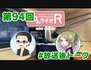 和みラヂオR 第94回 未公開トーク(放送後)