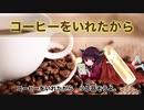 【AIきりたん】コーヒーをいれたから【NEUTRINOカバー】