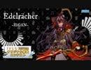 【第三回チュウニズム公募】 Edelrächer  -HiGAN- 【シルヴィアス部門】