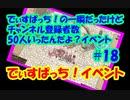 「でぃすぱっち!イベント」【ラグナロクオンライン#18】