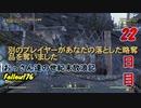 【げむおば】おっさん達の世紀末放浪記【Fallout76】22日目