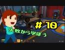 切磋 琢磨ゲーム実況@Scrap Mechanic  #10