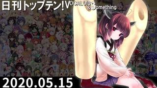 日刊トップテン!VOCALOID&something【日刊ぼかさん2020.05.15】