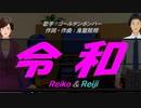 【Reiko&Reiji】令和【カバー曲】