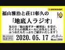 福山雅治と荘口彰久の「地底人ラジオ」  2020.05.17