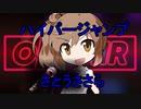 【さとうささら】ハイパージャンプ【CeVIOオリジナル曲】
