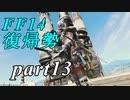 【FF14】エオルゼアの大地再びpart13【実況】