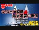 【軍事事情】GSOMIAの廃棄をまたカードにしてしまった韓国の末路とは【ゆっくり解説】