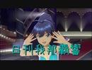 日刊 我那覇響 第2446号 「きゅんっ!ヴァンパイアガール」 【ソロ】