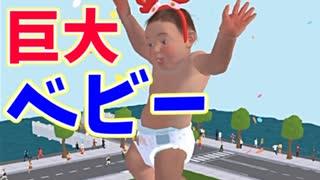 赤ちゃんなんだから巨大化して街破壊しても仕方ないよね。