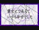 【初音ミク】LUPINUS MEMORY×Abyss Box【最愛】