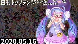 日刊トップテン!VOCALOID&something【日刊ぼかさん2020.05.16】