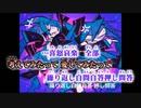 【ニコカラ】キドアイラク(キー+1)【off vocal】