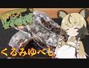 【くるみゆべし】手作り和菓子でちょっとひとやすみしませんか?Vol.1
