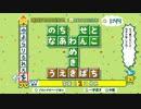 【Switch】もじぴったんアンコール体験版Part2【Live】1-2