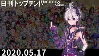 日刊トップテン!VOCALOID&something【日刊ぼかさん2020.05.17】
